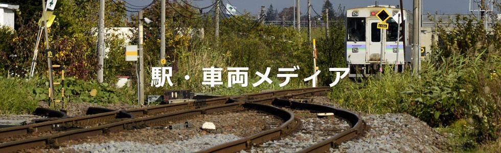 駅・車両メディア